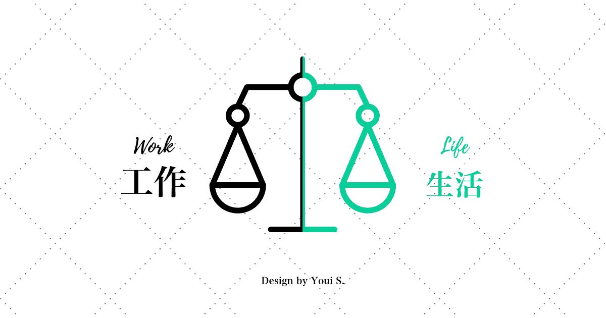 工作與生活平衡, 工作就是生活, 工作生活品質, work life balance, work is life, 網路事業, 被動收入, 沒有牆的小房間
